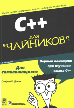 Free Download PDF Books, C++ dlya chainikov 4th Edition